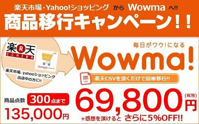 Wowmaへ商品移行キャンペーン!