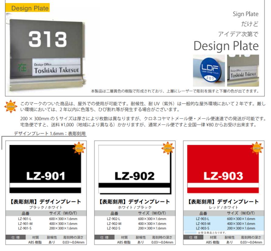 レーザー加工商材のパンフレット商品登録