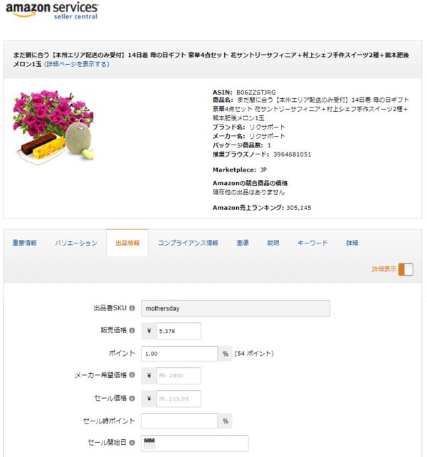 アマゾン 商品登録代行 商品登録画面