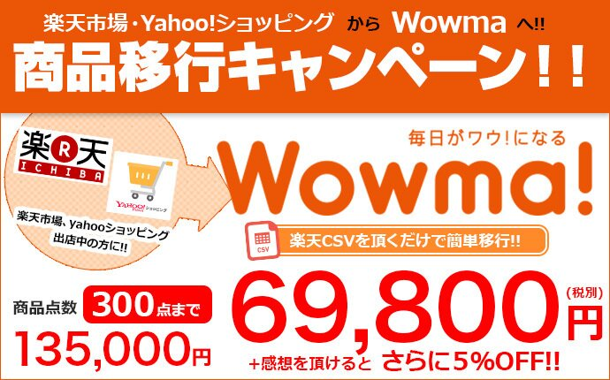 Wowma! 商品移行キャンペーン