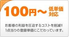 商品登録を100円~低単価で対応が可能