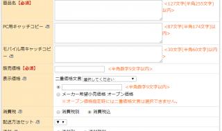 登録のイメージ