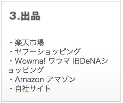 出品。・楽天市場 ・ヤフーショッピング ・Wowma! ワウマ 旧DeNAショッピング ・Amazon アマゾン ・自社サイト