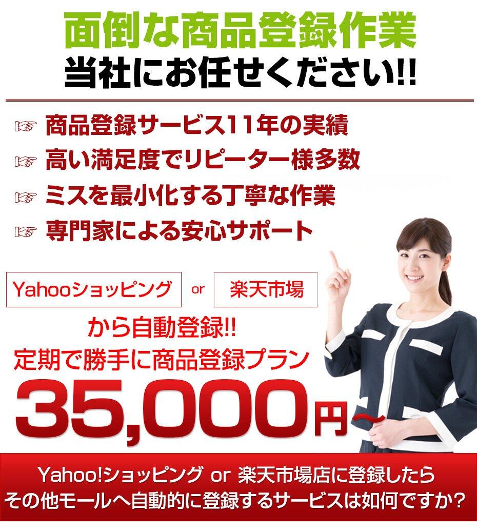 面倒な商品登録作業お任せください。 定期で勝手に商品登録プラン35,000円〜