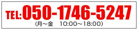 TEL:050-1746-5247。お気軽にお電話ください。