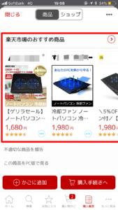 楽天市場アプリ_おすすめ機能
