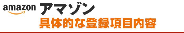 amazon商品登録 具体的な登録項目内容