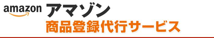 amazon 商品登録代行サービス