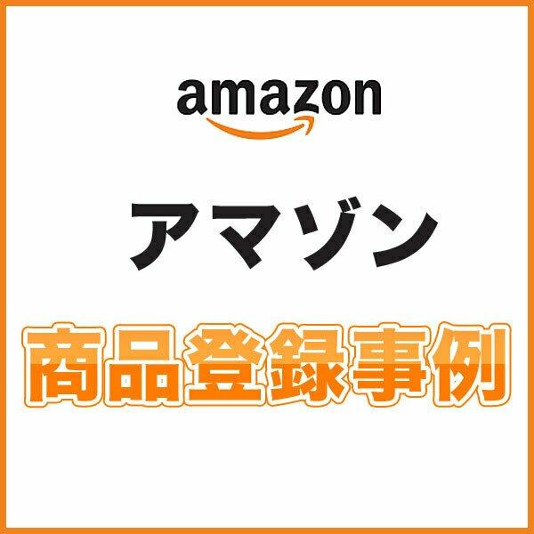 アマゾン商品登録代行 事例