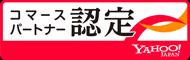 Yahoo!Japanコマースパートナー認定