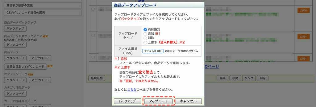 ヤフーショッピングCSV_step2