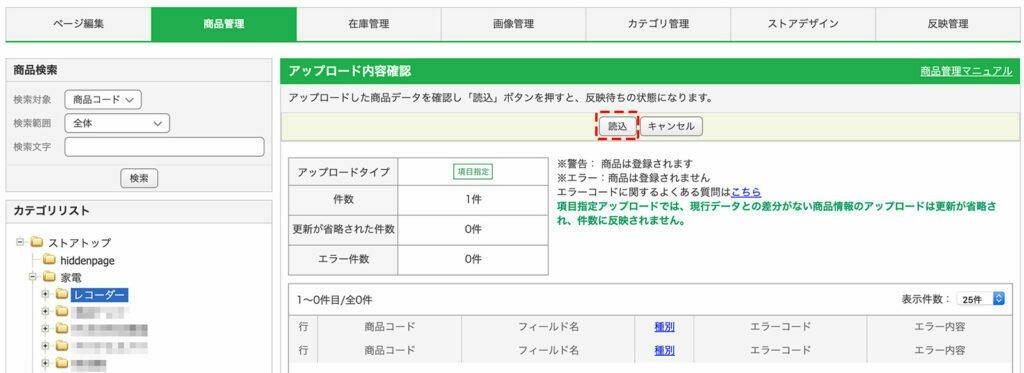 ヤフーショッピングCSV_step3