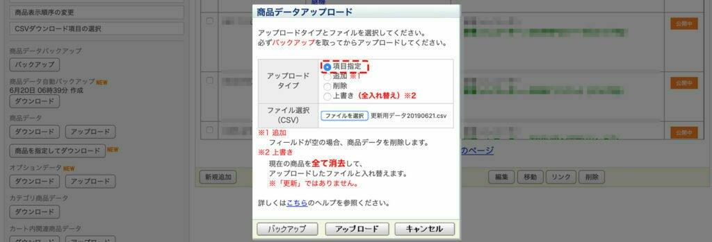 ヤフーショッピングCSV_step9