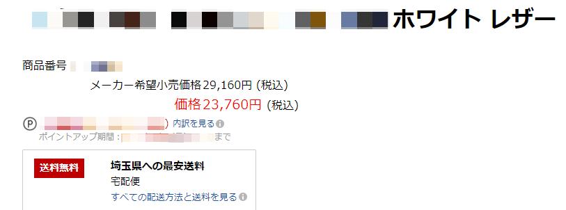 楽天市場2重価格表示 例