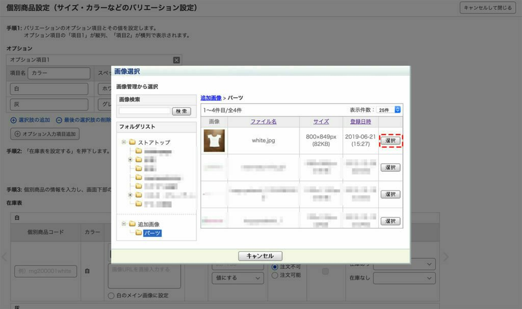 ヤフーショッピング バリエーション画像 登録7