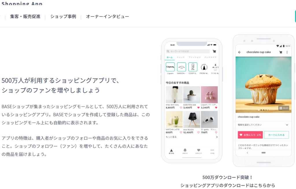 商品登録代行-ショッピングアプリ[base]