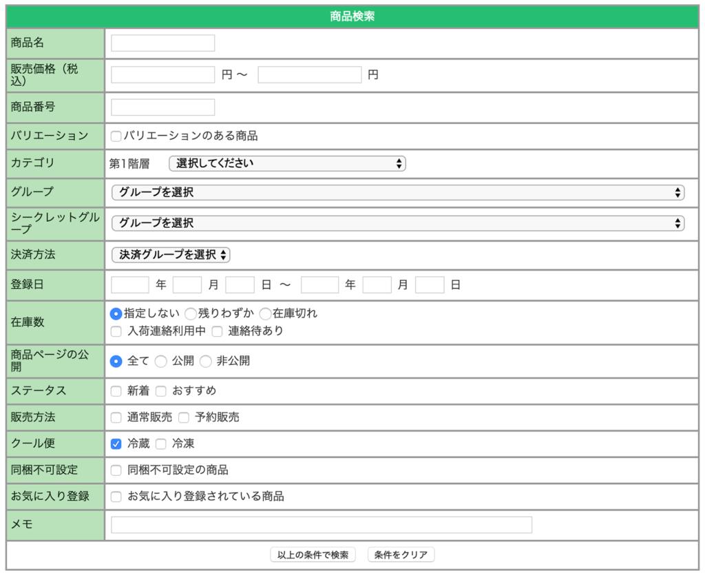 ショップサーブ 商品登録画面2