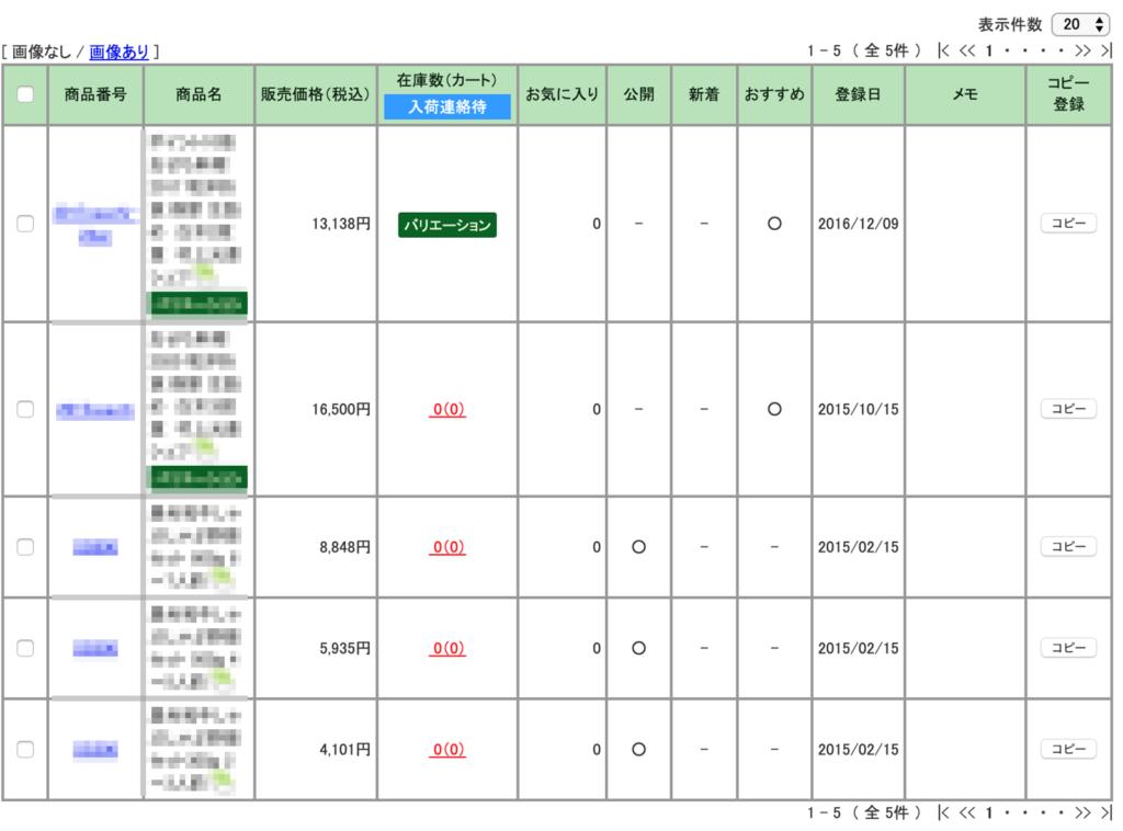ショップサーブ 商品登録画面3