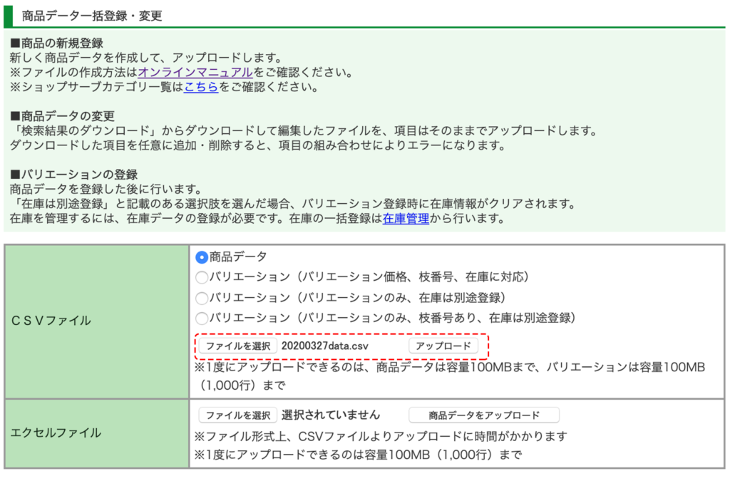 ショップサーブ 商品登録画面 csv一括登録画面2