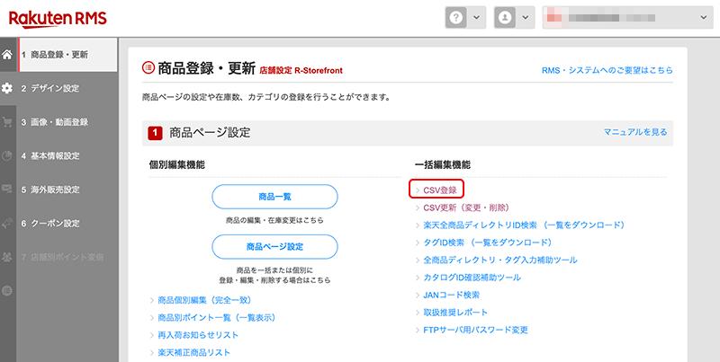 RMS画面1 楽天市場 CSV 商品登録