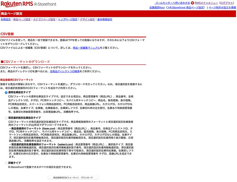 RMS画面2 楽天市場 CSV 商品登録