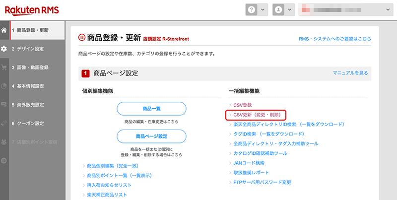 RMS画面3 楽天市場 CSV 商品登録
