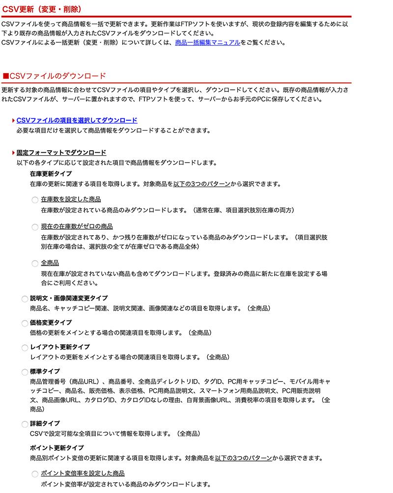 RMS画面4 楽天市場 CSV 商品登録