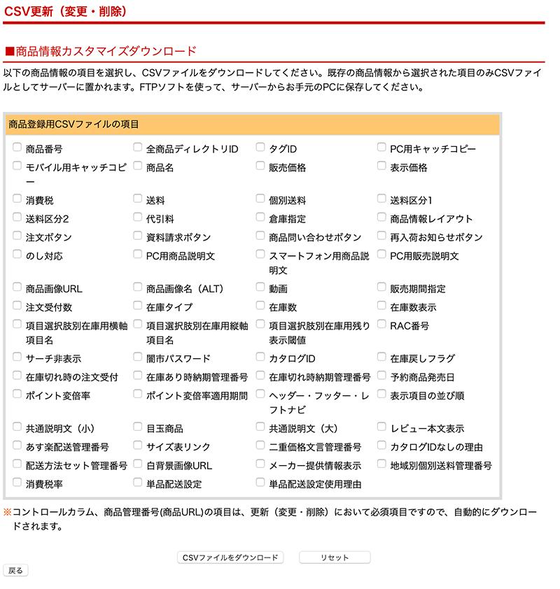 RMS画面5 楽天市場 CSV 商品登録