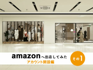 アマゾン出店 流れ 方法