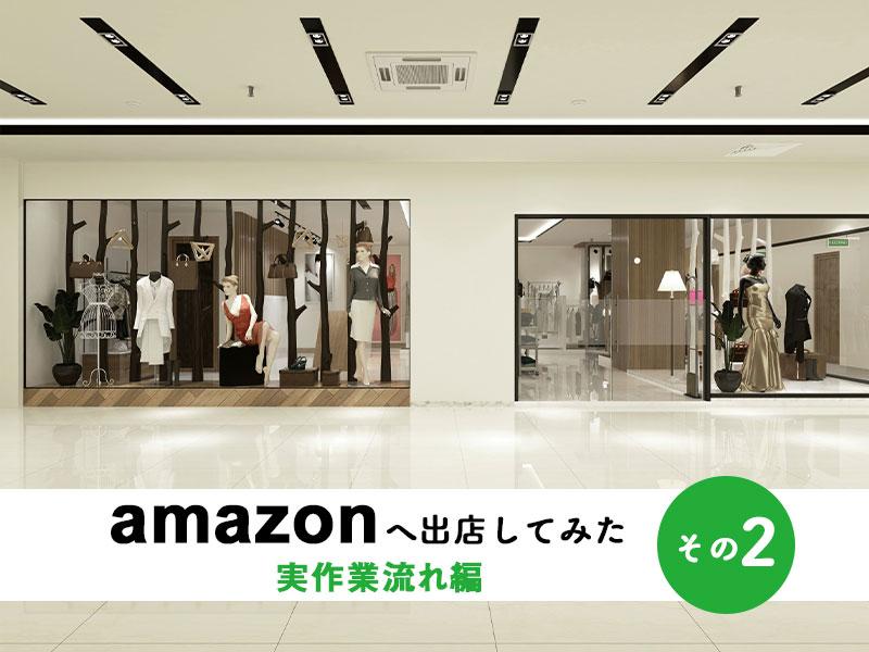 アマゾン出店 設定 方法