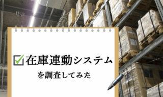 ネットショッピング 在庫連動システム 調査
